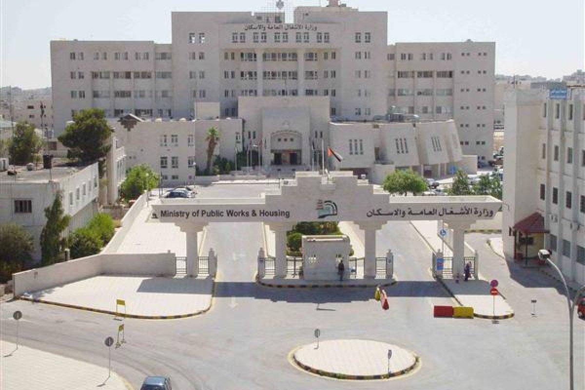 وزارة الأشغال العامة والاسكان