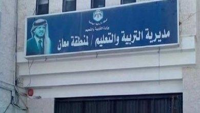 Photo of إغلاق مبنى تربية معان لظهور إصابة بكورونا