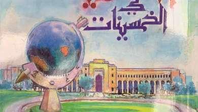 """Photo of """"الكويت في الخمسينيات"""".. كتاب يرصد إنجازات العقد الذهبي"""