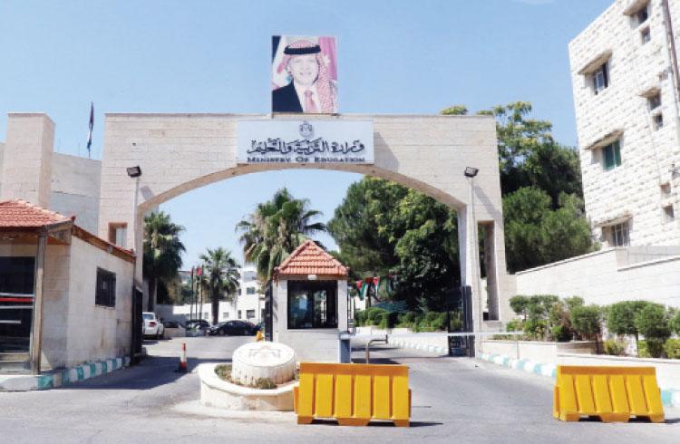 مبنى وزارة التربية والتعليم بمنطقة العبدلي في عمان-(تصوير: أمجد الطويل)
