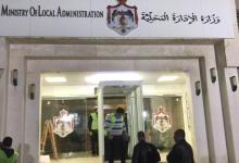"Photo of ""الإدارة المحلية"" تدعو البلديات إلى استكمال إجراء التعيينات"