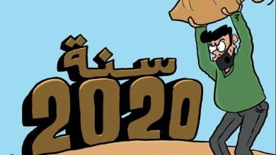 Photo of سنة 2020