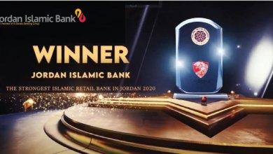"""Photo of """"كامبريدج IFA"""" تمنح """"الإسلامي الأردني"""" جائزة أقوى بنك إسلامي لخدمات التجزئة للعام الحالي"""