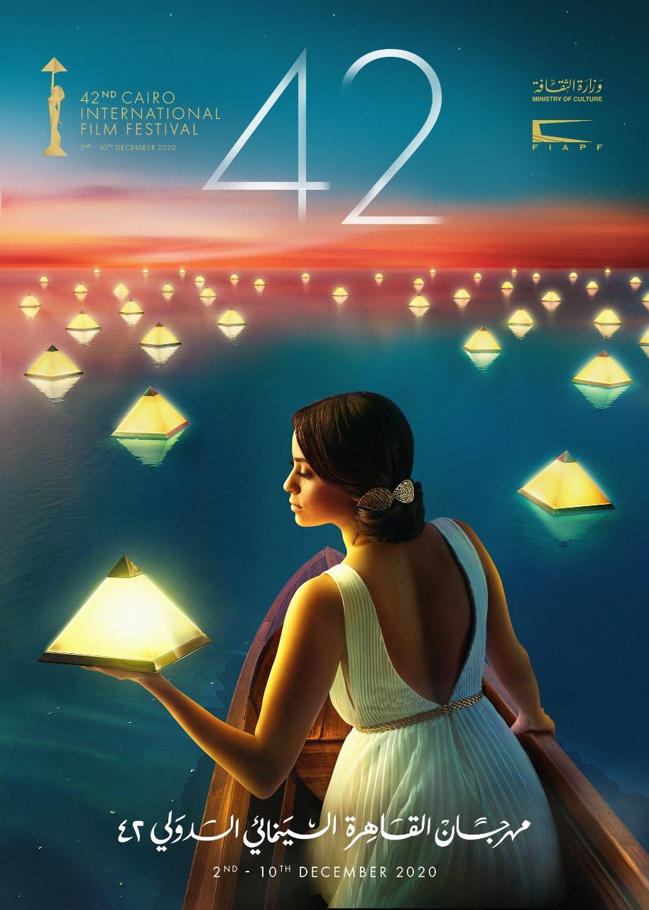 ملصق القاهرة السينمائي