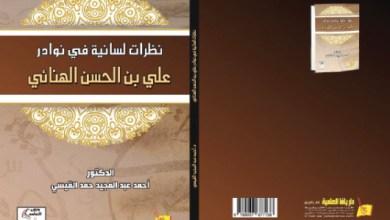 """Photo of صدور """"نظرات لسانية في نوادر علي بن الحسن الهنائي"""" لـ القيسي"""