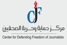 """""""حماية الصحفيين"""": 39 صحفياً وصحفية منعوا من تغطية الانتخابات النيابية"""