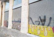 "Photo of ""كورونا"" في معان: عشرات المحال تغلق أبوابها وتسرح عامليها"