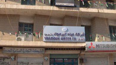 Photo of تعليق الدوام بمركز شركة مياه اليرموك في إربد