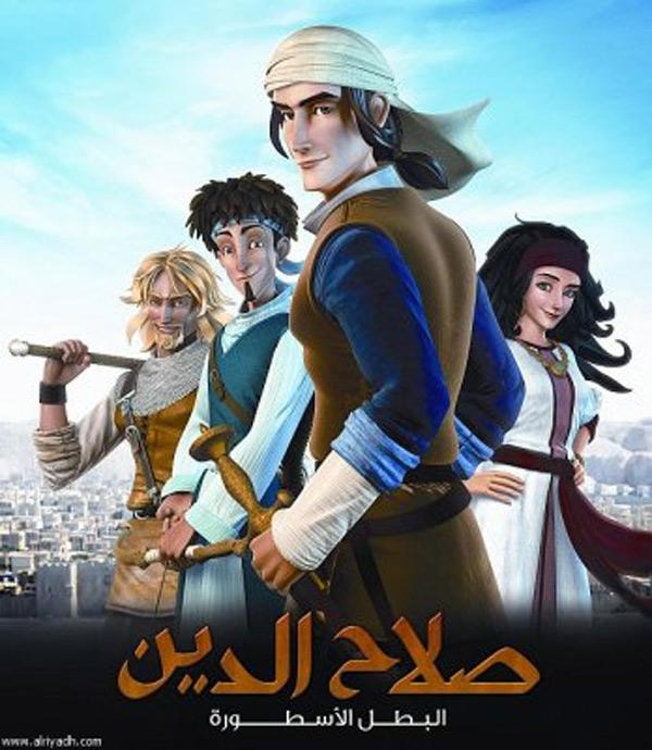 ترشيح مسلسل كرتوني عن صلاح الدين لإحدى جوائز إيمي Alghad