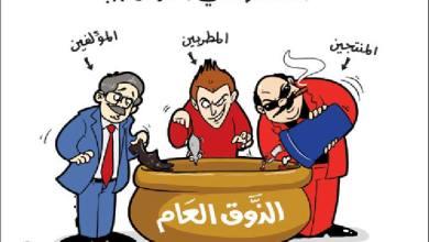 Photo of المفسدون