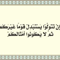 سنة الاستبدال الالهي على المستوى العام لأمة الاسلام عندما سيطر الرافضة على قلب العالم الإسلامي وتآمروا مع الروم ضد المسلمين