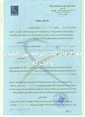 اغيثونا أكبر عملية نصب فى تاريخ مصر شركة النيل الهندسية