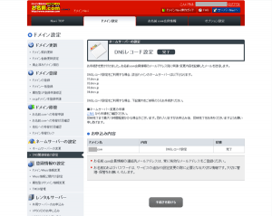 20_DNSレコード設定完了
