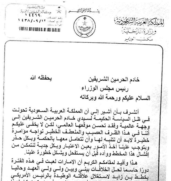 صيغة خطاب للامير محمد بن نايف