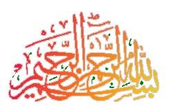 https://i2.wp.com/alhafeez.org/rashid/alter/Alter2_files/bism_red.JPG