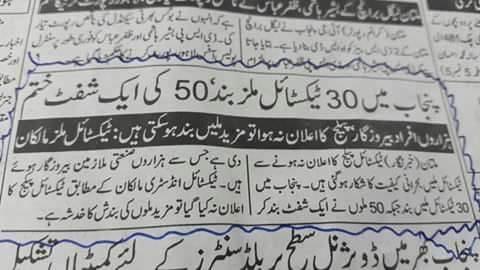 Textile downfall Pakistan
