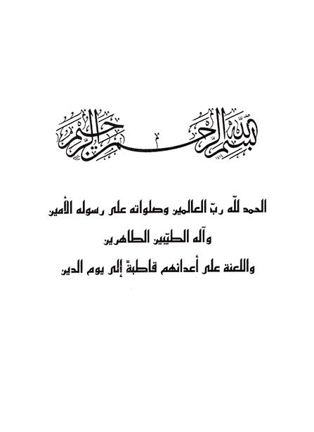 في رحاب الزيارة الجامعة الصفحة 9
