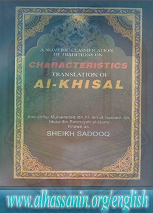 Al Khisal A Numeric Classification Of Traditions On