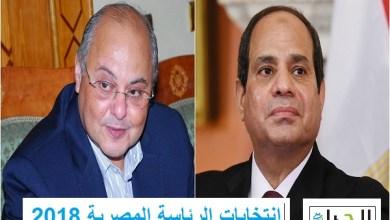 انتخابات الرئاسة المصرية 2018 السيسي وموسى مصطفى