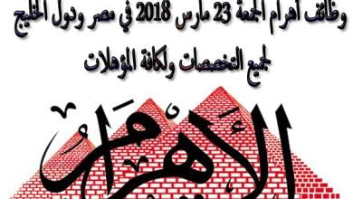 أهرام الجمعة 23 مارس