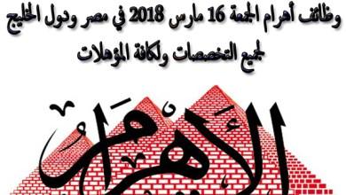 وظائف أهرام الجمعة 16 مارس 2018