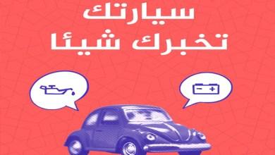 إشارات السيارة