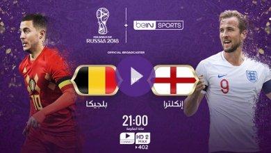 #إنجلترا_بلجيكا