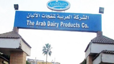 الشركة العربية لمنتجات الألبان