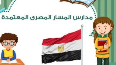 مدارس المسار المصري