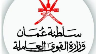 وزارة القوى العاملة في سلطنة عمان
