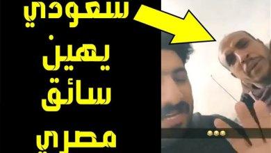شاهد سعودي يهين سائق مصري