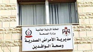 وزارة الصحة الاردنية الوافدين