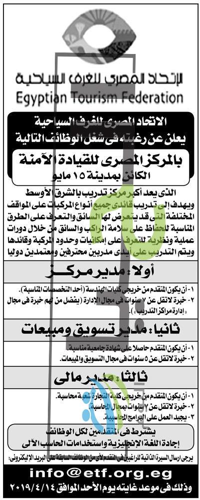 وظائف الاتحاد المصري للغرف السياحية
