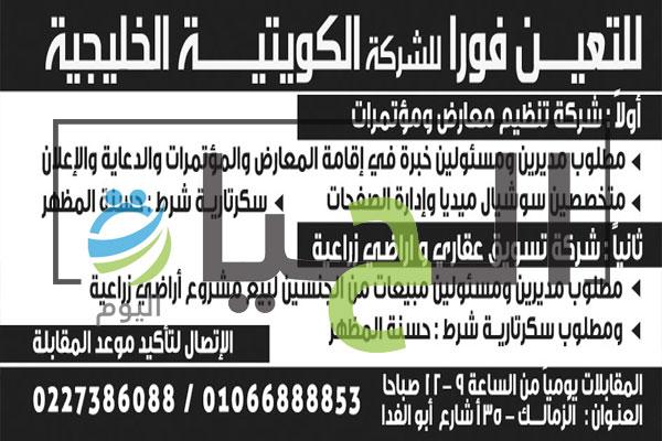 وظائف الشركة الكويتية الخليجية