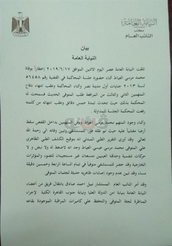 بيان النائب العام حول وفاة محمد مرسي