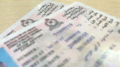 رخصة القيادة في سلطنة عمان