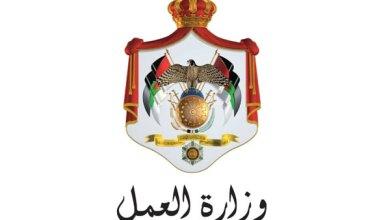 وزارة العمل الاردنية