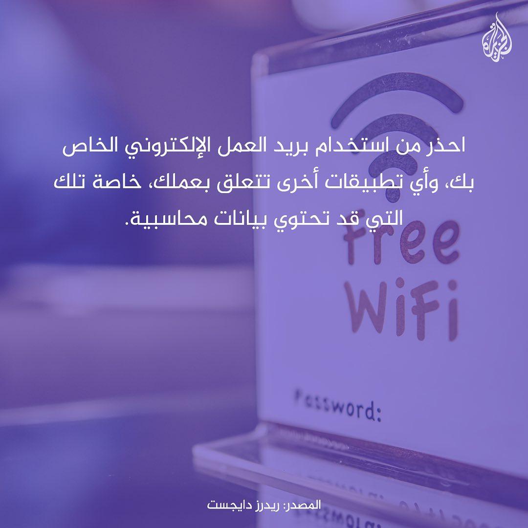 تحذير من استخدام واي فاي