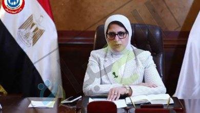 وزيرة الصحة لقاح كورونا
