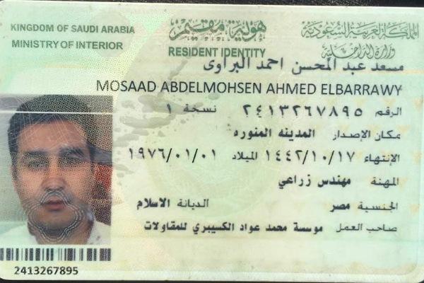 مسعد عبد المحسن أحمد البراوى