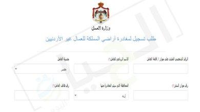 التسجيل في منصة حماية لمغادرة الأردن