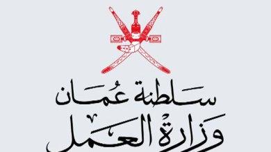 وزارة العمل في سلطنة عمان