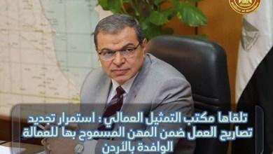 القوى العاملة المصريين في الاردن