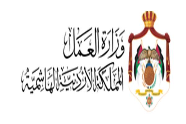 وزارة العمل الأردنية