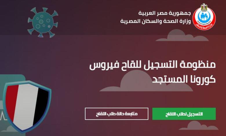 عناوين ومواعيد عمل مراكز تلقى التطعيم ضد كورونا في كافة محافظة القاهرة
