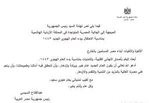 رسالة الرئيس السيسي إلى الجالية المصرية في الأردن