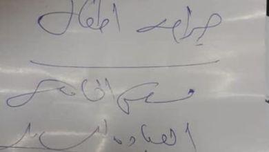Photo of إستغاثة الي الدكتورة الإنسانة هالة زايد وزيرة الصحة