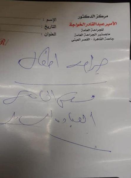 إستغاثة الي الدكتورة الإنسانة هالة زايد وزيرة الصحة