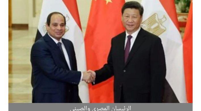 الرئيس الصيني يشيد بتعامل مصر الناجح في احتواء تداعيات جائحة كورونا