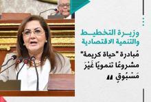 "Photo of وزيرة التخطيط والتنمية الاقتصادية: مُبادرة ""حياة كريمة"" مشروعًا تنمويًا غَيْرَ مَسْبُوقٍ"